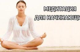 Как правильно научиться медитировать новичкам в домашних условиях